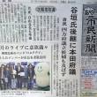 京都五区の公募に落選!