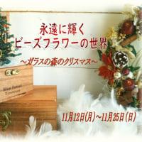 ビーズフラワーレッスンレポート10月part.1