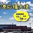 「茨城空港応援大使」を募集します!