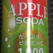 レビュー:伊藤園 ビビッツ アップルソーダ
