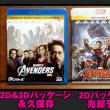 『アベンジャーズ/インフィニティ・ウォー 4K UHD MovieNEX』 + 購入