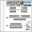【う山先生の分数のまとめ】[分数問題通算・485問目・486問目](2018/02/17)
