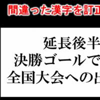【誤字はどれ?】文章中の間違った漢字を訂正してください!