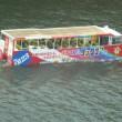 大川をゆっくり進んでいく水上バス「アクワライナー」