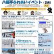 【2月21日更新】2月開催 八幡平ふれあいイベントのご案内