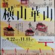 東京ステーションギャラリー 『横山崋山』