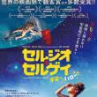 「セルジオ&セルゲイ  宇宙からハロー!」 キューバ映画だコンパニェーロ