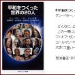 ■ ベルマーク新聞とベルマークのHPに、『平和をつくった世界の20人』(岩波ジュニア新書)の書評