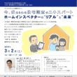 3/2 インスペクション活用セミナーのご案内(H30 第2回研修勉強会)