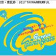 東京・恵比寿2017 TAIWANDERFUL (8.18)