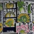 絵手紙描いた~! 2017.09.08