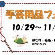 秋の手芸用品フェア