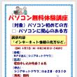 パソコン無料講座のお知らせ(3/18)