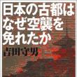 """""""歴史偽造""""の現場: ウォーナー博士の法要 & 追記:事後報告"""