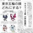 東京五輪マスコット候補...どれもスカスカなデザインで...(´д`)