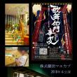 7/7  マエカブ公演 「歌舞伎門事変」
