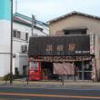 大磯老舗の和菓子屋「讃岐屋さん」 久し振りに開いてました