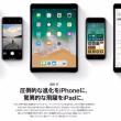 iOS 11、明日より提供開始