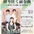 12月6日(水)クラリネット コンサートのお知らせ(野村友輝 先生)
