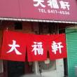 ヨットの帰り道、中華料理店に寄った