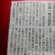 大川のヤギ達。植木の選定。カジノ入場日本人は「週3回」。公務員定年延長65歳へ検討開始。