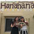 10月14日チェックアウトブログ~ゲストハウスhanahana In 宮古島~
