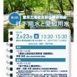 2018年2月23日第3回豊田土地改良区公開研究会のお知らせ