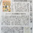 ホヤケン!20号達成で愛媛新聞に