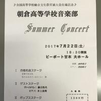 朝倉高校 音楽部♪