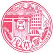 東武鉄道・浅草駅(台東区)