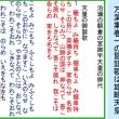 万葉集冒頭歌・雄略天皇とは何者か?