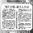 興福寺別当・経覚(きょうがく)は大乗院門跡「大安寺墓所」に眠る/毎日新聞「ディスカバー!奈良」第99回