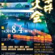 第11回 今井灯火会を開催します