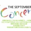 セプテンバーコンサート in 広島2017