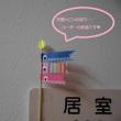 グループホーム  作品紹介♥