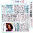 『チャヴ 弱者を敵視する社会』について今朝の「琉球新報」の「日曜の風」です!9月17日!