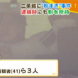 京都・二条城の粉まき容疑、台湾籍の女性3人逮捕。