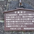 秋の里山を可憐に彩四季桜と岡田レトロ散歩-2