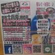 麺房十兵衛 藤崎店(青森県南津軽郡)