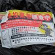 福岡市環境局産業廃棄物指導課不法投棄対策係