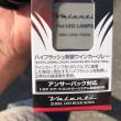〜新型カムロード LED化〜