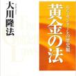 【永遠の今を生きる】大川隆法総裁
