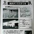 群馬県ボールルームダンス連盟創立70周年記念祝賀会