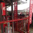三和稲荷神社初午祭