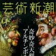 「芸術新潮 2017年 07 月号」に谷口先生の小特集が出ています