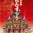 【大口町歴史民俗資料館】企画展『ひなまつり~3/10』