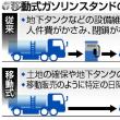 今日以降使えるダジャレ『2098』【経済】■過疎地に移動GS、タンクローリーから給油実験