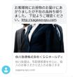 佐川急便を語る詐欺SMS