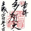 旅行記 第19回 『紅葉の彦根・竹生島・浜松 3日間』  (その4)