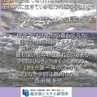 或教授の退職の辞( 西田幾多郎 )